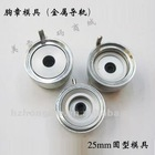 25mm round button badge machine with mould (hot products)