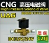(cng conversion kits, cng kits,award ECER110,DC12V/24V)CNG High Pressure Solenoid Valves
