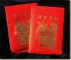 angpow pocket envelopes