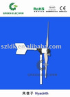 small wind generator 50W/100W 12V or 24V with CE
