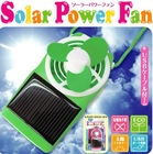 2012 super unique gift outdoor solar fan