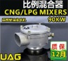 (power 90kw,Natural Gas vehicle )vehicle,CNG/LPG Mixers