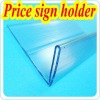price sign holder