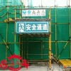 High Quality of Construction Safety Net