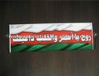 scrolling fan banner