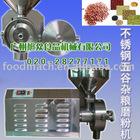 grain & coffee milliing machine CE&ISO