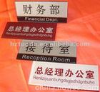 Screen printed engraved Acrylic welcome door signs