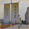Advertising street light pole banner