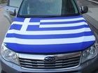 Greek Car hood cover