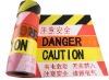 salable Warning Tapes