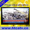 HD Arabic Iptv