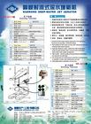 Paddle Wheel Aerator NR--A212