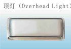 Overhead Light (for truck & trailer )