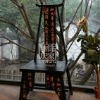 G094-30.73 Chinese Style Antique Wooden Dining Chair