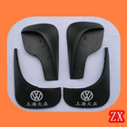 auto body parts splash guards
