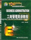 Text Book of English Tutorial of Business Administration