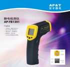 AP&T AP-YB1201 anti-static antistatic-impedance instrument for surface resistance Tester electrostatic detection apparatus