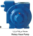 YB VANE BLADE ROTATING PUMP