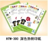 T-shirt transfer paper (for Dark Color T-shirt)
