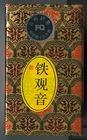 Tie Guan Yin Oolong Tea - high quality