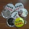 Advertising pin badge