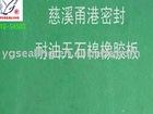 oil-resisting non-asbestos rubber sheet(asbestos free rubber sheet,non-asbestos jointing sheet)