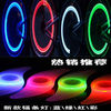 multicolor led tire wheel light