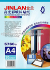 Self-adhesive Glossy Photo Paper 115gsm