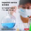 Quality control /100% inspection service