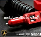Lamborghini for Mini Car charger