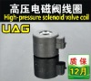 ( cng kits, lpg kits,convertion kits,warranty 12 months)CNG High pressure solenoid valve coil