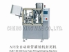 GF-400L(F) Automatic Tube Fill and Closing Machine,filling machine,filling and sealing machine