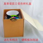 gift box for promotion ceramic mug