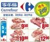 Carrefour DM