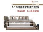 Textile machinery - Plain Shedding Plastic Braiding Machine(water jet loom)
