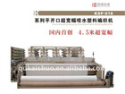 Textile machinery - Plain Shedding Plastic Braiding Machine(water jet loom)
