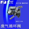 VALVE;EXHAUST GAS RECYCLE