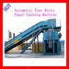 Horizontal Waste Paper Pressing Machine