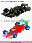 1/20 scale plastic model car kits