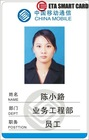 pvc identification staff card