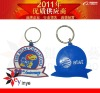 Promotional soft rubber key chain