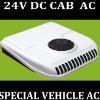 DC 12V/24V vehicle cab air conditioner