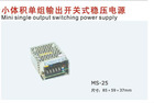 Mini Single output switching power supply MS-25 3.3V/7.0A 5V/5.0A 7.5V/3.3A 12V/2.0A 13.5V/1.9A 15V/1.7A 24V/1.0A 27V/0.9A 48V