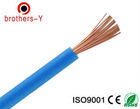 H07 Stranded PVC Insulation power cable