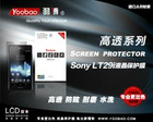 YOOBAO Screen Protector for Sony-Ericsson LT29i