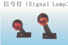 Signal Lamp for truck & trailer