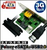 ESATA + USB2.0 2.5' 3.5' 5.25' PC High-speed transmission device