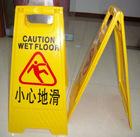 Caution board HX-7008.