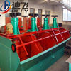 Copper Ore Flotation Separator from Defy Company