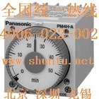 NAIS PM4H-A-H-AC240VW timer relay PM4H-A On-Delay timer PM4H-S
